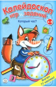 Калейдоскоп игр и заданий. Который час?Развитие общих способностей<br>В Калейдоскопе игр и заданий целых 12 книжек, которые не только помогут научить ребенка считать, различать цвета и определять время по часам, но и разовьют память, внимание, логическое мышление и мелкую моторику.<br>Серия состоит из четырех комплектов книг, предназначенных соответственно для детей 3-4, 4-5, 5-7 и 6-8 лет.<br>Постепенно усложняющиеся задания позволят ребенку легко и незаметно пройти путь от счета в пределах 10 до таблицы умножения и решения логических задач, от рисования палочек до написания букв и составления слов.<br>А яркие наклейки, веселые рисунки и забавные персонажи превратят занятия в увлекательную игру.<br>Для детей 6-8 лет.<br>