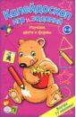 Калейдоскоп игр и заданий. Изучаем цвета и формы. 4-6 лет
