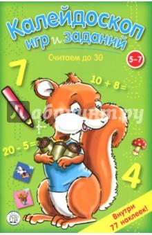Калейдоскоп игр и заданий. Считаем до 30Знакомство с цифрами<br>В Калейдоскопе игр и заданий целых 12 книжек, которые не только помогут научить ребенка считать, различать цвета и определять время по часам, но и разовьют память, внимание, логическое мышление и мелкую моторику.<br>Серия состоит из четырех комплектов книг, предназначенных соответственно для детей 3-4, 4-5, 5-7 и 6-8 лет.<br>Постепенно усложняющиеся задания позволят ребенку легко и незаметно пройти путь от счета в пределах 10 до таблицы умножения и решения логических задач, от рисования палочек до написания букв и составления слов.<br>А яркие наклейки, веселые рисунки и забавные персонажи превратят занятия в увлекательную игру.<br>Для детей 5-7 лет.<br>
