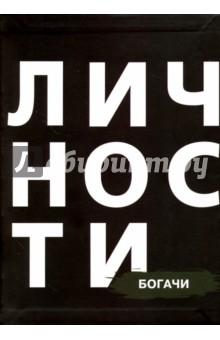 БогачиПолитические деятели, бизнесмены<br>В сборник вошли 12 биографических очерков, героями которых стали: один Корнелиус Вандербильт, банкир и финансист Джон Пирпонт Морган, русские меценаты Павел Третьяков и Савва Морозов, греческий миллиардер Аристотель Онассис, первый долларовый миллиардер в истории Джон Рокфеллер, основатель династии банкиров Майер Амшель Ротшильд, династия украинских промышленников и филантропов Терещенко, бизнесмены Макс Фактор, Генри Форд и Соичиро Хонда, эксцентричный миллионер и летчик Говард Хьюз.<br>