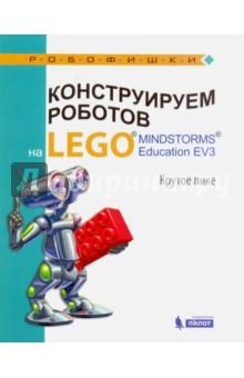 Конструируем роботов на LEGO® MINDSTORMS® Education EV3. Крутое пикеДополнительные пособия по информатике<br>Стать гениальным изобретателем легко! Серия книг РОБОФИШКИ поможет вам создавать роботов, учиться и играть вместе с ними.<br>Вы соберёте из деталей конструктора LEGO® MINDSTORMS® Education EV3 робота, который может имитировать полёт самолёта. Управляя им, вы почувствуете себя настоящим асом!<br>Для технического творчества в школе и дома, а также на занятиях в робототехнических кружках.<br>Для детей среднего и старшего школьного возраста.<br>
