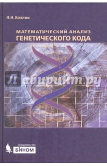 Математический анализ генетического кодаДругие биологические науки<br>В монографии на основе изучения генов установлены новые свойстве генетического кода и вычислены важнейшие его интегральные характеристики; выделены две группы таких характеристик. Установлена взаимосвязь полученных характеристик в этих группах. Проанализирован известный к настоящему времени набор генов, в том числе человеческого генома; получен ряд неизвестных ранее эффектов.<br>Для научных работников, преподавателей и студентов, специализирующихся в области математического моделирования в науках о живом.<br>