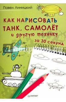 Как нарисовать танк, самолёт и другую технику за 30 секунд