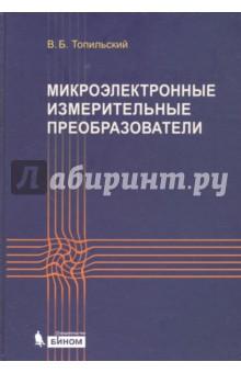 Микроэлектронные измерительные преобразователиАвтоматика. Вычислительная техника<br>В учебном пособии рассмотрен комплекс вопросов, связанных с аналоговой и аналого-цифровой схемотехникой информационно-измерительных систем (ИИС) и систем управления. Подробно описаны компоненты таких систем (микроэлектронные сенсоры, усилители сигналов, аналого-цифровые преобразователи и устройства отображения информации). Приведены схемы включения элементов ИИС и систем сбора данных (ССД), анализ их погрешностей, программы схемотехнического моделирования элементов ССД в пакете Multisim фирмы National Instruments.<br>Студентам и аспирантам, обучающимся по направлению Информатика и вычислительная техника, преподавателям соответствующих дисциплин, практическим специалистам, занимающимся разработкой и эксплуатацией ИИС различного назначения.<br>