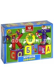 Развивающая игра кубики ИЗУЧАЕМ АЛФАВИТ, 12 штук (К12-0550)Кубики логические<br>Развивающая мини-игра.<br>12 кубиков <br>Материал: пластик.<br>Упаковка: картонная коробка.<br>Сделано в России.<br>