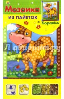 Мозаика из пайеток, А4, КОРОВКА (М-4359)Аппликации<br>Мозаика из пайеток станет прекрасным подарком для вашего ребенка, ведь увлекательное занятие развивает мелкую моторику, цветовое восприятие, мышление и внимание! Порадуйте своего малыша!<br>В наборе: картонная основа с рисунком, пайетки и декоративные элементы, основа с пеной EVA.<br>Упаковка: пакет с подвесом.<br>Для детей от 3 лет.<br>Сделано в Китае.<br>