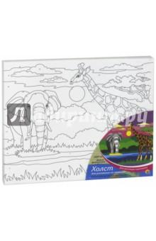 Холст для рисования по номерам Дикие животные (25х30 см, с красками) (Х-1654)Роспись по ткани<br>Раскраска по номерам на холсте Дикие животные поможет отвлечься от повседневности и окунуться в мир саванны. Ребенку будет удобно раскрашивать картинку, ведь отдельные участки рисунка помечены цифрами, которые соответствуют номерам красок из палитры, входящей в комплект вместе с кисточкой.<br>Размер холста 25х30 см.<br>В комплекте: холст с эскизом, 7 акриловых красок, кисточка.<br>Для детей старше 3-х лет.<br>Сделано в Китае.<br>