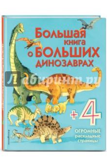 Большая книга о больших динозаврахЖивотный и растительный мир<br>Серия Энциклопедия для малышей (с клапанами) - замечательный подарок каждому ребенку! На огромных раскладных страницах Большой книги о больших динозаврах дети встретятся с доисторическими животными, обитавших на Земле миллионы лет назад. Они узнают, как выглядели ужасные ящеры, чем они питались, как оборонялись от врагов, какими были морские монстры и покорители неба.<br>Для старшего дошкольного возраста.<br>
