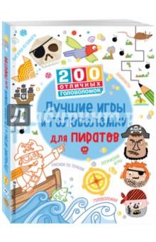 Лучшие игры и головоломки для пиратовКроссворды и головоломки<br>В книге Лучшие игры и головоломки для пиратов собраны 200 разноплановых игр и головоломок, которые займут вашего пирата надолго. Каждый мальчишка обязательно найдет в книге те задачки и занятия, которые ему понравятся - ведь здесь, помимо логических головоломок есть и игры со словами и цифрами, и рисование и даже рассказывается, как сложить из бумаги пиратский оракул и сделать настоящую карту для поиска сокровищ.<br>Для младшего школьного возраста.<br>