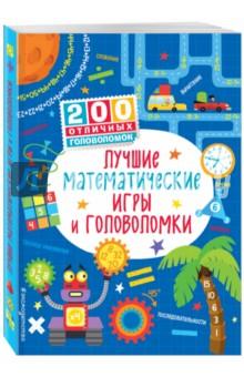 Лучшие математические игры и головоломкиКроссворды и головоломки<br>Лучшие математические игры и головоломки - это книга не только для тех ребят, которые в мире цифр ощущают себя, как рыба в воде, но и для тех, кто пока еще не почувствовал интерес к математике. Эта книга покажет всем, насколько интересными могут быть математические игры и головоломки, и как, решая их, можно забыть и о времени, и о скуке. А еще в конце книги есть несколько страниц, которые помогут разобраться, если головоломка поставила в тупик. И, конечно же, ответы ко всем задачкам, и легким, и более сложным!<br>Для младшего школьного возраста.<br>