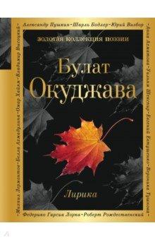 ЛирикаСовременная отечественная поэзия<br>Поэзия Булата Окуджавы многие десятилетия любима читателями, органична и уникальна. Уникальна и судьба художника, пережившего все самые крупные испытания двадцатого века. Поэт запечатлел чувство времени, тайну сердца, загадку искусства. И остался верен Арбату - маленькой его родине в центре Москвы, достигшей размеров Вселенной. Он был гражданином и приглашал поразмышлять о совести, достоинстве и чести, о минувшем и нынешнем дне.<br>