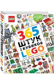 365 штук из кубиков LEGOАртбуки. Игровые миры<br>Воплощай классные идеи, фантазируй и создавай удивительные модели 365 дней в году! Суперувлекательные идеи для строительства на каждый день - и главное, все это можно собрать из тех деталей, которые у тебя уже есть!<br>