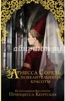 Агнесса Сорель - повелительница красотыПолитические деятели, бизнесмены<br>Ее королевское Высочество принцесса Кентская, член Британской королевской семьи - не только высокопоставленная особа, но и талантливый исследователь и рассказчик. Она по крупицам собирает и восстанавливает историю своего рода, уходящего корнями в седое средневековье. Агнесса Сорель - повелительница красоты - второй том Анжуйской трилогии, действие которого разворачивается во Франции в XV веке.<br>Юная красавица Агнесса Сорель - самая пленительная и очаровательная фрейлина королевы Марии Французской, сама того не желая, покоряет сердце ее мужа - короля Карла VII. Несмотря на свое благочестие и строгое воспитание, она становится любовницей короля. Ее статус придворной повелительницы красоты позволяет влиять на важные государственные решения монарха, а богатство, в котором купается его фаворитка, вызывают зависть и злобу у их ближайшего окружения. История жизни Агнессы - яркая иллюстрация стремительного взлета ко всем мыслимым роскошествам и столь же быстрого, но мучительного и тяжелого падения.<br>