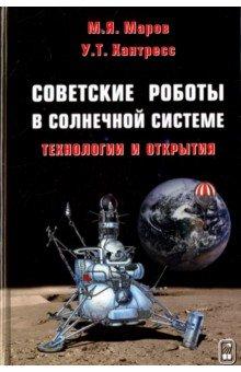Советские роботы в Солнечной системе. Технологии и открытияФизические науки. Астрономия<br>Программа космических исследований в СССР началась и осуществлялась в первые десятилетия космической эры в обстановке холодной войны и жесткой конкуренции с США за обладание ведущими позициями в мире. Этот период отмечен выдающимися научными и техническими свершениями, достигнутыми благодаря исключительному таланту советских ученых и инженеров, создавших замечательные космические аппараты-роботы и получивших пионерские результаты мирового значения.<br>Книга содержит хронологически полный и объективный анализ этих достижений вместе со сложностями и неудачами при осуществлении космических проектов на фоне советско-американского соперничества в этой области. Приведено наиболее полное техническое описание советских лунно-планетных космических аппаратов, дан уникальный анализ программ исследований, технических решений и сценариев полетов, рассмотрены вопросы планирования космических миссий, достигнутые результаты и причины неудач, отражены глубина и техническое совершенство космических проектов, что позволило СССР занять лидирующие позиции в исследованиях Луны и планет автоматическими аппаратами во второй половине XX века.<br>Для широкого круга читателей, интересующихся проблемами исследования космоса.<br>2-е издание, исправленное и дополненное.<br>