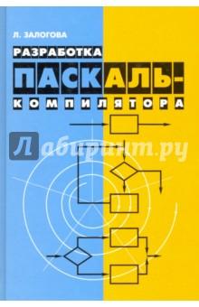 Разработка Паскаль-компилятораПрограммирование<br>В книге излагается структура компилятора, основные принципы построения всех его основных блоков - лексического, синтаксического и семантического анализаторов, а также генератора кода. Методы компиляции программ на Паскале описаны на языке С. <br>Для студентов и специалистов, занимающихся созданием программного обеспечения, а также для желающих создать компилятор со своего собственного языка программирования.<br>