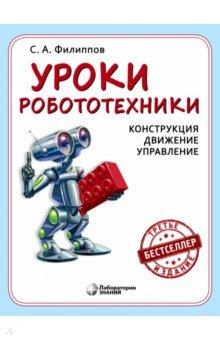 Уроки робототехники. Конструкция. Движение. УправлениеДополнительные пособия по информатике<br>Учебное пособие знакомит с основами моделирования автоматических устройств на основе робототехнических конструкторов LEGO и TRIK и создания алгоритмов управления роботами в среде TRIK Studio. Рассмотрены физические основы робототехники. Приведены интересные факты, касающиеся истории робототехники и ее современных достижений.<br>Предназначено для школьников 5-6 классов и старше, а также всех, интересующихся робототехникой. Может быть использовано для самостоятельного обучения, а также на уроках технологии, занятиях робототехнических кружков, при выполнении проектов и подготовке к участию в соревнованиях и олимпиадах.<br>Составитель: Щелкунова А. Я.<br>