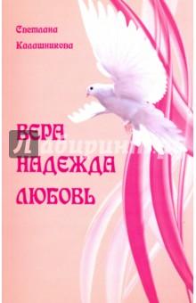 Вера, Надежда, ЛюбовьЭзотерические знания<br>В этой книге автор, Калашникова Светлана, делится информацией о Божественно-Любовном, Зако-номудренно-естественном жизнетворении и механизмах осуществления желаний с помощью Божественной Воли и Истоков Закономудрия. Если данный текст расширит кругозор читателя, усилив в нем Свет жизнет-ворческой культуры, и даст сердцу возможность возжечь более мощный молитвенно-любовный пламень к Отцу Всевышнему, к Матери Природе, ко всему Божественному Миру, значит, эта книга пришла к читателю не зря. Она дарует созидательную энергию и выполняет предназначение по Воле Бога, работая на духовное совершенствование человека.<br>