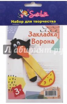 Закладка Ворона (2101)Закладки для книг<br>Набор для изготовления закладки Ворона. <br>Состав: заготовки для декора, лента.<br> Не рекомендуется детям до 3-х лет.<br> Сделано в России.<br>