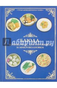Блюда в горшочках, для пароварки и микроволновкиОбщие сборники рецептов<br>Эта книга будет одинаково интересна как любителям вкусной пищи, так и приверженцам здорового питания. Собранные в ней рецепты, сопровождающиеся советами по приготовлению и украшению блюд, помогут каждый день подавать к столу полезные и необычайно аппетитные кушанья из любых продуктов. Читатель узнает тонкости приготовления блюд в горшочках, пароварке или микроволновой печи.<br>