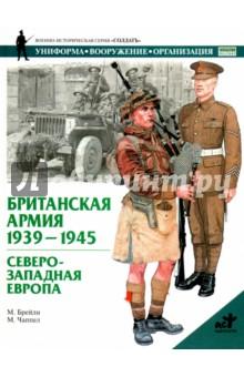 Британская армия, 1939-1945. Северо-Западная ЕвропаИстория войн<br>Британская армия заплатила ужасную цену за обучение современной мобильной войне, но усвоила урок. Когда она вернулась на континент в июне 1944 г. - закаленная годами боев в африканской пустыне, на Сицилии, в Италии и поддерживаемая мощью индустрии своих американских союзников, - это была совсем другая армия, способная противостоять вермахту на равных. Потери последних одиннадцати месяцев войны неизбежно были очень высоки, особенно после того как Германия перешла к обороне. Книга Брэйли рассказывает о развитии организационной структуры британской армии, формы одежды и военного снаряжения в годы Второй мировой войны.<br>Текст сопровождается уникальными фотографиями. Цветные иллюстрации подготовлены на основании документов военного времени и дают точное представление о характерных элементах униформы военнослужащих британской армии.<br>Книга адресована широкому кругу читателей, увлекающихся историей Второй мировой войны и военной формы.<br>