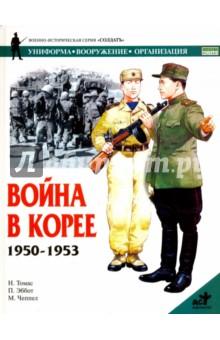 Война в Корее 1950-1953История войн<br>Война в Корее занимает особое место в истории локальных войн. В военных действиях, развернувшихся на Корейском полуострове, приняли участие не только армии северного и южного корейских государств, но и солдаты Китая, СССР, США, Великобритании, Турции, Эфиопии и других стран. По существу это было столкновение двух крупнейших мировых группировок: просоветской и проамериканской.<br>Книга рассказывает о ходе военных действий, вооруженных силах воюющих сторон, униформе и знаках различия. Текст сопровождается уникальными фотографиями. Цветные иллюстрации подготовлены на основании документов военного времени и дают точное представление о форме одежды более чем десяти армий мира. <br>Книга адресована широкому кругу читателей, увлекающихся историей армии и военной формы.<br>
