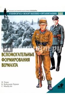 Вспомогательные формирования вермахтаИстория войн<br>В 1938 г. Адольф Гитлер приказал двум военизированным рабочим организациям - Имперской трудовой службе и Организации Тодта - оказывать поддержку вермахту. Им помогал НСКК и Транспортный корпус Шпеера. Наконец в сентябре 1944 г. был создан фольксштурм. Для того чтобы члены этих организаций, попав в плен, могли пользоваться защитой Женевской конвенции, им было дано общее наименование - `вспомогательные силы вермахта`.<br>Об истории их создания, организации, экипировке и форме одежды рассказывает эта книга. Текст сопровождается уникальными фотографиями и прекрасно выполненными цветными иллюстрациями, составленными на основе архивных материалов.<br>Книга адресована широкому кругу читателей, увлекающихся историей армии и военной формы.<br>