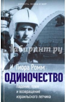 Одиночество. Падение, плен и возвращение израильского летчикаМемуары<br>Книга, которую вы держите в руках, была написана на иврите и стала в Израиле бестселлером и сенсацией. Гиора Ромм был израильским военным летчиком-асом. В 1967 году, в ходе Шестидневной войны, Гиора Ромм, двадцатидвухлетний лейтенант, сбил в воздушных боях пять МиГов. Несколько месяцев спустя он был сбит над египетской территорией и попал в плен.<br>Одиночество. - автобиографический рассказ Гиоры о плене, пытках, допросах, освобождении и возвращении в строй.<br>