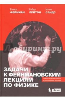 Задачи к Фейнмановским лекциям по физикеФизические науки. Астрономия<br>Первое в России полное собрание задач и упражнений к знаменитым Фейнмановским лекциям по физике из наиболее важных областей физики - от механики Ньютона до теории относительности и квантовой механики. Данное издание дополнено рядом новых задач, а также ответами/решениями, которые полностью отсутствовали в предыдущих изданиях.<br>
