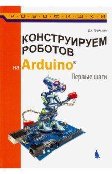 Конструируем роботов на Arduino. Первые шагиДополнительные пособия по информатике<br>Это практическое руководство для тех, кто делает первые шаги в робототехнике на платформе Arduino. С этой книгой вы разберетесь в основах электроники, научитесь программировать в среде Arduino IDE, работать с печатными платами Arduino, инструментами, паяльником, соблюдать правила безопасности и многому другому. Вы также примете участие в разнообразных проектах и оцените невероятный потенциал Arduino, который вдохновит вас на творчество и изобретения, ограниченные только вашим воображением. <br>Для молодых изобретателей и программистов, а также всех тех, кто увлекается робототехникой.<br>Для старшего школьного возраста.<br>