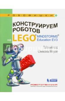 Конструируем роботов на Lego Mindstorms Education EV3. Тайный код Сэмюэла МорзеДополнительные пособия по информатике<br>Стать гениальным изобретателем легко! Серия книг РОБОФИШКИ поможет вам создавать роботов, учиться и играть вместе с ними.<br>Вы познакомитесь с историей величайшего изобретения человечества - телеграфом; узнаете о знаменитом способе кодирования информации, и сами освоите его. Всего за несколько часов вы соберёте из деталей конструктора LEGO MINDSTORMS Education EV3 самый настоящий передатчик, с помощью которого можно общаться с друзьями на тайном языке или посылать телеграммы.<br>Для технического творчества в школе и дома, а также на занятиях в робототехнических кружках.<br>Для детей среднего и старшего школьного возраста.<br>
