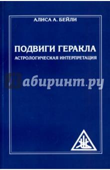 Подвиги Геракла. Астрологическая интерпретацияАстрология. Гороскопы. Лунные ритмы<br>Эта книга является перепечаткой статей, впервые появившихся в журнале «Маяк» между февралем 1957 г. и августом 1958 г.<br>Всеми правами на издание книги владеет «Люцис Траст».<br>Опубликование настоящей книги патронировано Книжным Фондом Тибетца, основанным с ц<br>