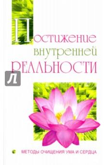 Постижение внутренней реальности. Методы очищенияЭзотерические знания<br>Книга представляет из себя двадцатый том серии Сатья Саи говорит и состоит из тридцати одной беседы Бхагавана в течение 1987 года. Тематикой данных бесед стали размышления о Боге, его месте и значении в мире людей. Бхагаван размышляет о том, что есть Бог, как мы, живущие на Земле, понимаем значение этого понятия и принимаем ли идею о существовании Бога.<br>Следуя за мыслью автора, читатель сможет определить лично для себя, есть ли в нем вера и нужна ли она ему.Книга будет особенно актуальной для всех сомневающихся, ищущих в себе спокойствие, просветление и любовь ко всему окружающему.<br>