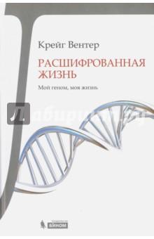 Расшифрованная жизнь. Мой геном, моя жизньДругие биологические науки<br>Крейг Вентер - один из ведущих ученых нашего времени, внесший огромный вклад в развитие геномики. В феврале 2001 года Вентер опубликовал полностью секвенированный геном человека. Его замечательные мемуары - честный, откровенный рассказ о своей жизни, в которой было и небогатое детство, и война во Вьетнаме, и общение с выдающимися учеными, научившими его любить науку и честно служить ей. Расшифрованная жизнь - еще и рассказ о том, как сегодня делаются открытия и как нелегко приходится тем, кто пытается отстаивать новое.<br>