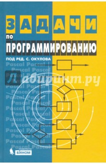 Задачи по программированиюДополнительные пособия по информатике<br>Книга содержит большой набор задач по программированию различного уровня сложности, что позволит преподавателю проводить занятия с учащимися (школьниками, студентами) с различным уровнем начальной подготовки, практически формируя для них индивидуальные образовательные траектории. Задачи подобраны с учетом постепенного возрастания сложности и сопровождаются полными текстами решений на языке программирования Pascal, в том числе предназначенными для детального анализа учащимися, поиска неточностей, создания улучшенных (более оптимальных) собственных вариантов программ, анализа допустимых диапазонов исходных данных и так далее. <br>Для учителей информатики, старшеклассников и студентов.<br>2-е издание, исправленное.<br>