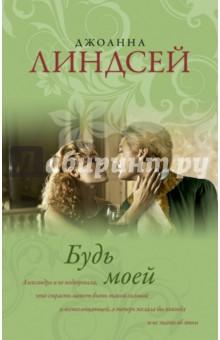 Будь моейИсторический сентиментальный роман<br>Своенравная русская аристократка волею самодура-отца обручена с эгоистичным ловеласом из загадочной страны Кардинии. Молодые люди отчаянно пытаются расторгнуть ненавистную обоим помолвку, но у любви свои законы.<br>