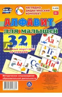 Алфавит для малышей. Методическое сопровождение образовательной деятельности. ФГОСДемонстрационные материалы<br>Алфавит для малышей - это замечательный наглядно-дидактический комплект для обучения детей дошкольного возраста.<br>Он включает в себя 32 карточки и методические рекомендации. С одной стороны карточки представлено изображение буквы и объект (предмет), название которого начинается с этой буквы, оборотная сторона содержит веселое стихотворение про эту букву. Занятия с карточками позволят ребенку быстро запомнить образ буквы и знаковое обозначение звуков с опорой на наглядность, педагогам использование комплекта обеспечит развитие и обучение дошкольников на основе принципов наглядности, доступности и дифференциации, необходимых для реализации требований ФГОС ДО.<br>Предназначено воспитателям, учителям начальной школы, педагогам дополнительного образования, родителям, полезно детям.<br>