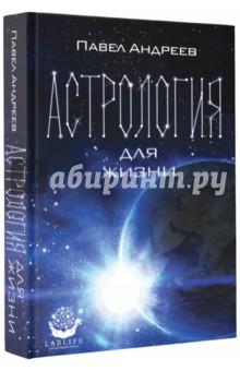 Астрология для жизниАстрология. Гороскопы. Лунные ритмы<br>Эта книга - настоящая азбука астрологии, которую каждый читатель сможет применить к собственной жизни, вне зависимости любитель он в астрологии или профессионал. Написанная легким, живым языком, она раскрывает самые основы и понятные детали общего влияния планет на нашу жизнь. Здесь читатель не встретит  непонятных таблиц, формул, длительных расчетов, за которыми нужно идти к профессионалу, но поймет основные принципы данной науки и научится применять их на практике.<br>- Чем может быть полезна астрология и как ее основные принципы способны влиять на судьбы людей. Как сделать свою жизнь успешнее и эффективнее.<br>- Здоровье человека, его природа и коррекция с точки зрения астрологии.<br>- Заболевание бедностью или как выйти на свой путь финансового успеха.<br>- Личная жизнь: взаимоотношения с точки зрения астрологии, каким должен быть ваш партнер и где его искать - практические советы.<br>- Гороскоп человека, его натальная карта, его ресурсы<br>и много другой интересной и полезной информации вы найдете на страницах этого издания.<br>Очень популярная тематика астрологии и не как наука в целом, а как практическое пособие по составлению, по сути, собственных астрологических прогнозов и коррекции своей судьбы (здоровье, деньги, личная жизнь);<br>язык книги - живой и понятный, минимум формул, максимум практической информации о том, как перестать быть бедным, как изменить свое будущее, встреча своего партнера, сценарии развития отношений;<br>Сам автор книги - профессионал своего дела более  7 лет, инструктор в популярном и известном центре развития личности А. Похабова, ведущий собственного ответвления, проекта LabLife, набирающего обороты, специализирующийся на обучении специалистов-астрологов и астрологическом консультировании. <br><br>Об авторе:  Павел Андреев - профессиональный молодой астролог, инструктор Центра развития личности Алексея Похабова ARCANUM специалист по математическим методам прогноза. Професси