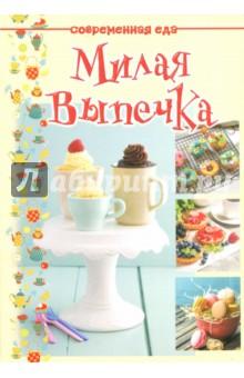 Милая выпечкаВыпечка. Десерты<br>В этой книге новые модные рецепты для душевного чаепития и праздничного застолья. Бонус от шеф-повара - тонкости приготовления песочного, слоеного, бисквитного и дрожжевого теста, советы по замене продуктов и словарик кулинарных терминов.<br>В нашем милом меню:<br>- быстрые кексики в кружке из микроволновки <br>- малюсенькие капкейки <br>- забавные печеньки в виде зверушек и цветочков<br>- крошечные песочные и слоеные тарталетки <br>- конфетки-попкейки из домашнего бисквита и марципана<br>- порционные летние пироги и шарлотки с фруктами.<br>