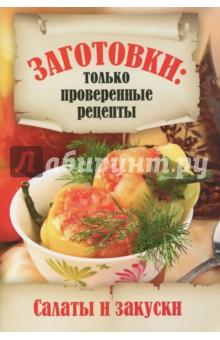 Салаты и закускиКонсервирование. Домашние заготовки<br>Заготовки на зиму салатов и закусок отличаются многообразием способов приготовления из овощей, фруктов и даже с добавлением ягод. Они прекрасно дополнят праздничный стол и разнообразят привычный обед или ужин. <br>Пробуйте смелые сочетания вкусов и экспериментируйте с ароматными специями. <br>В издании найдете:<br>- оригинальные рецепты салатов и закусок <br>- советы и уточнения опытных хозяек по подбору овощей<br>- пошаговое описание рецептов<br>Составитель В. В. Шабанова<br>