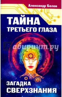 Тайна третьего глаза. Загадка сверхзнанияЭзотерические знания<br>В этой книге читатель обнаружит удивительную авторскую версию, что помимо обычного (дневного) сознания у человека существует и вполне необычное (ночное) сознание. Это ночное сознание с трудом пробивает себе дорогу к дневному рассудку, ибо мост, соединяющий два типа сознания, утрачен еще в глубокой древности предками людей. Этим мостом являлся загадочный орган ясновидения - третий глаз.<br>