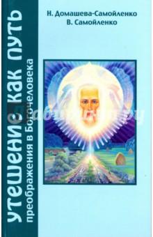 Утешение как Путь преображения в БогочеловекаЭзотерические знания<br>Уже сегодня у всего человечества может появиться Перспектива в позитивную сторону изменить свою судьбу. Люди могут прийти к Успеху, Счастью и финансовому благополучию, минуя конкурентную борьбу за выживание. Человек может стать сверхспособной Индивидуальностью, свободной от всех мыслимых и немыслимых зависимостей, коими изобилует современный мир. И для этого следует сделать немного. Исполнить Заповеди Духа Утешителя, данные к настоящему моменту времени!<br>