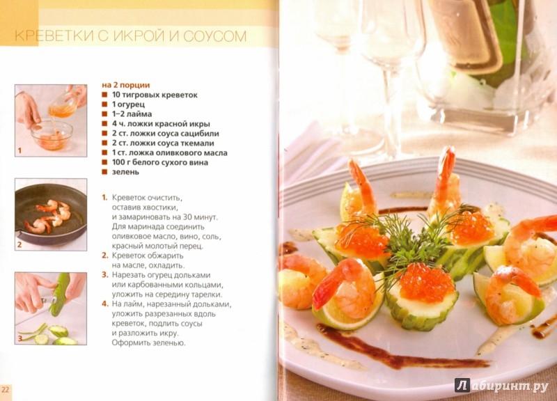 Иллюстрация 1 из 9 для Современные салаты и закуски - Елена Пивоварова | Лабиринт - книги. Источник: Лабиринт