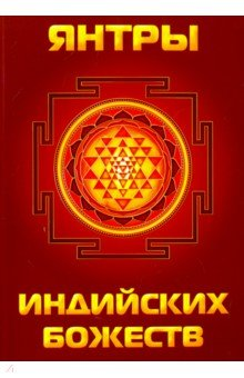 Янтры индийских божествЭзотерические знания<br>Янтра - это визуальная концентрация безграничной Божественной энергии. Ее можно ощутить и осознать во время медитации, сосредоточив все свое внимание на энергетическом образе, символическом воплощении божества. В книге представлен ряд изображений янтр.<br>Составитель: Матвеев С. А.<br>