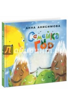 Семейка горСказки и истории для малышей<br>В чудесных сказках писательницы Анны Анисимовой оживают даже горы! Мама-Гора и папа-Скала безумно любят своих малышей. Дочка-Горка мечтает быть похожей на маму, а сынишка-Пригорок, конечно же, на папу. А ещё они весёлые и дружные!<br>Для дошкольного возраста.<br>