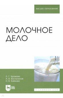 Молочное дело. Учебник