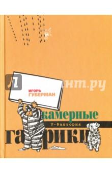 Камерные гарики: Обгусевшие лебеди. Тюремный дневник. Прогулки вокруг баракаСовременная отечественная поэзия<br>В сборник вошли стихотворения известного поэта Игоря Губермана.<br>