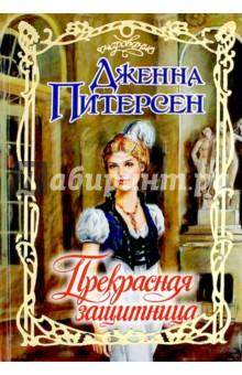 Прекрасная защитницаИсторический сентиментальный роман<br>Прелестная Эмили Редгрейв - блестящая светская львица Лондона. Но вряд ли кто-нибудь из многочисленных воздыхателей в ее гостиной догадывается, что под маской утонченной аристократки скрывается агент британских секретных служб.<br>На этот раз Эмили предстоит охранять лорда Гранта Эшбери, за которым охотятся наполеоновские шпионы, и она принимает весьма разумное решение выдать его за своего поклонника. <br>Однако очень скоро игра превращается в реальность. Лорд Эшбери испытывает к своей прекрасной защитнице вполне земную страсть - безудержную, неодолимую. И Эмили все реже думает о том, что страсть эта может стоить жизни и ей, и мужчине, которого она полюбила…<br>