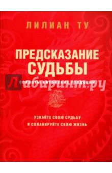 Секреты китайских предсказанийЭзотерические знания<br>Представляем вашему вниманию книгу Секреты китайских предсказаний.<br>