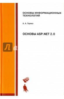 Основы ASP .NET 2.0. Учебное пособиеПрограммирование<br>В курсе рассматривается создание web-приложений, использующих ASP.NET 2.0. ASP.NET - это технология, основанная на Microsoft s .NET Framework 2.0, использующая все возможности библиотеки классов и среды выполнения.<br>