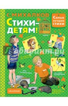 Стихи - детям!Отечественная поэзия для детей<br>С.В. Михалков, поэт небывалой высоты, создавший всем известного героя дядю Стёпу, сумел, даже будучи взрослым, сохранить в себе того самого мальчишку, который в обыденном заметит необычное, который радуется жизни, спешит больше узнать и, конечно, найти друзей, чтобы весело провести время! В нашей книге собраны как раз такие, жизнерадостные и интересные стихи про детей и зверей: «Сладкоежки», «Мальчик с девочкой дружил…», «Лифт и Карандаш», «Лесная академия», «От кареты до ракеты» с рисунками В. Чижикова, Г. Мазурина, Л. Токмакова, Ф. Лемкуля, О. Ионайтис и многих других известных иллюстраторов.<br>Для дошкольного возраста.<br>